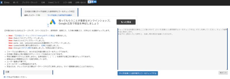 日本語の文章のタイポ-変換ミス-誤字脱字エラーをチェック-校正-enno