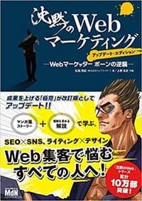 沈黙のWebマーケティング─Webマーケッターボーンの逆襲