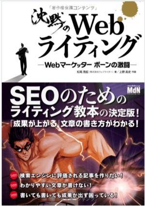 沈黙のWebライティング-—Webマーケッター-ボーンの激闘—〈SEOのためのライティング教本〉