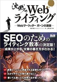 沈黙のWebライティング-—Webマーケッター-ボーンの激闘—