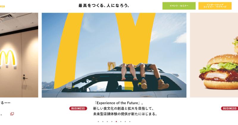日本マクドナルド株式会社の採用オウンドメディア