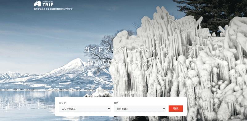 福島の観光Webマガジン-福島TRIP