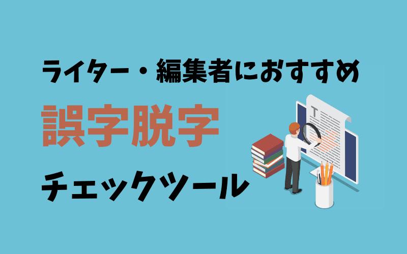 誤字脱字-チェックツール