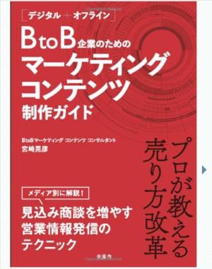 BtoB企業のためのマーケティングコンテンツ制作ガイド