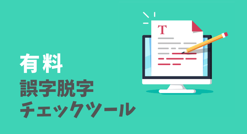 無料の-誤字脱字-チェックツール