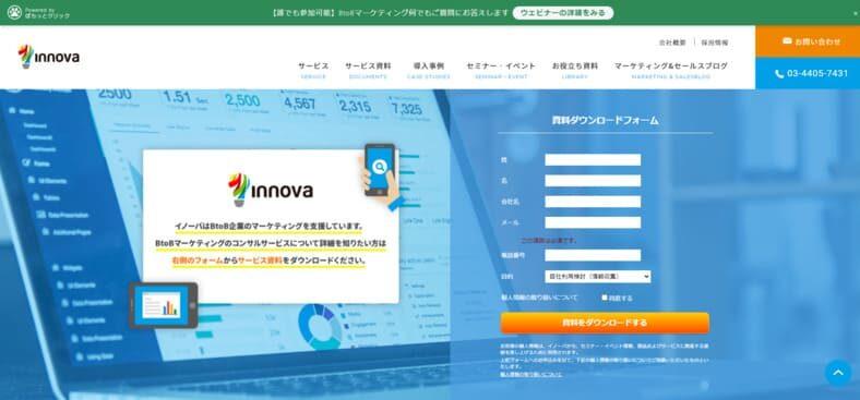 添付ファイルの詳細 株式会社イノーバ