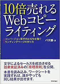 10倍売れるWebコピーライティング-ーコンバージョン率平均4.92を稼ぐランディングページの作り方