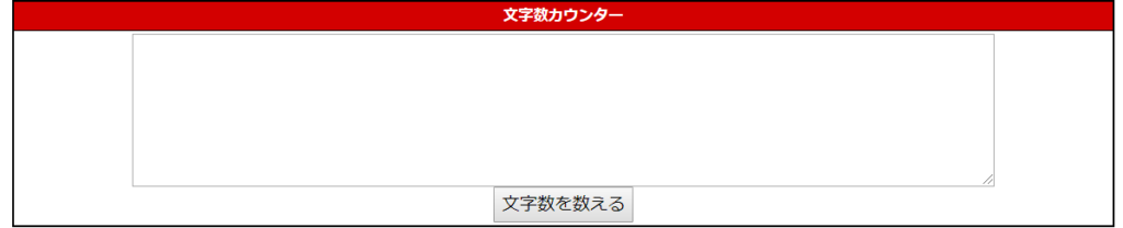 seo高屋の文字数カウンター