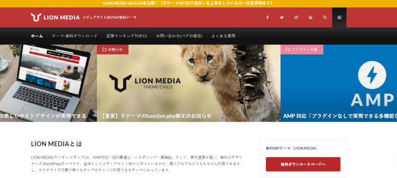 SEOに強いおすすめのワードプレステーマ 無料のLION MEDIA