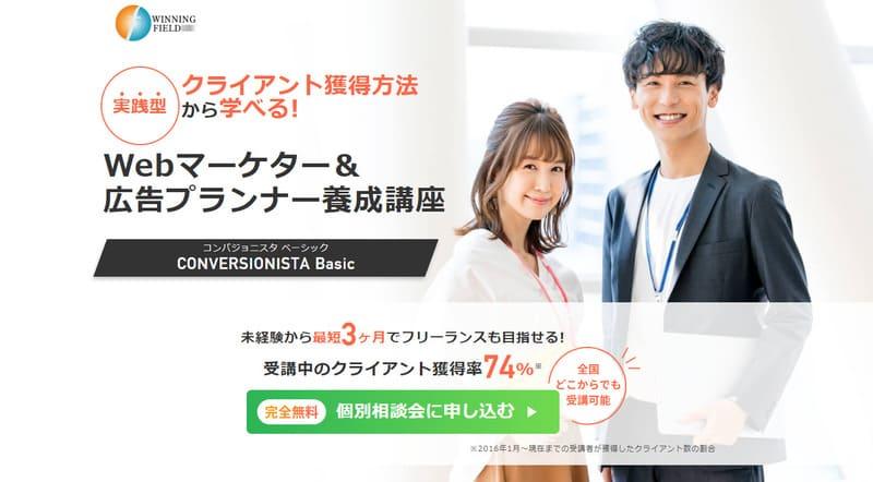 CONVERSIONISTA(コンバジョニスタ)Webマーケター&広告プランナー養成講座