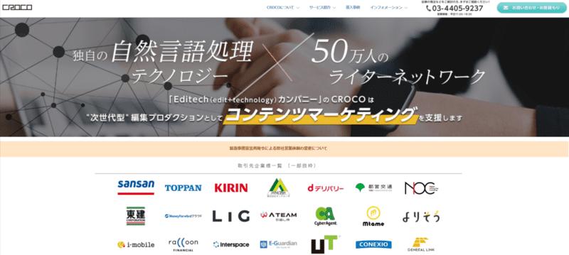 CROCO株式会社|記事作成・メディア運営・SEOコンサル・解析ツール