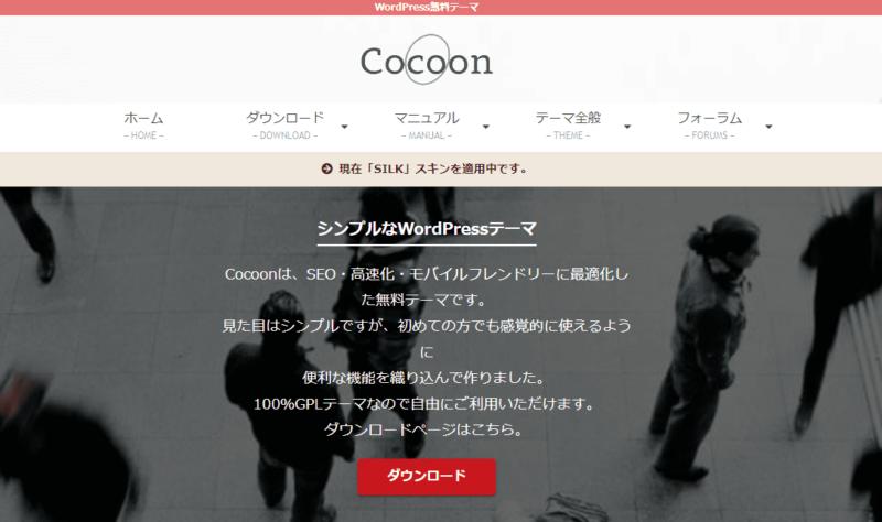 SEOに強い無料ワードプレステーマCocoon