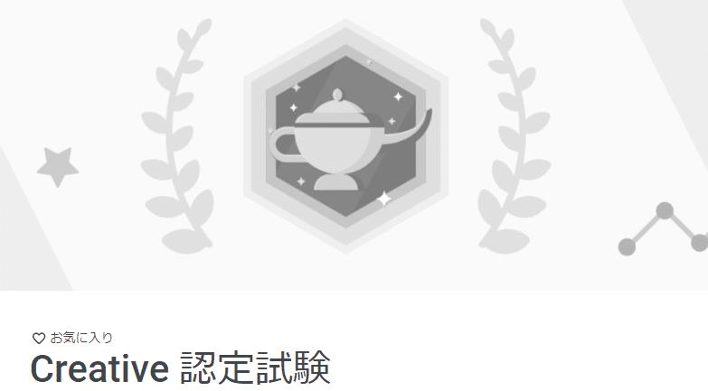 Google Marketing platform 認定資格のキャプチャ