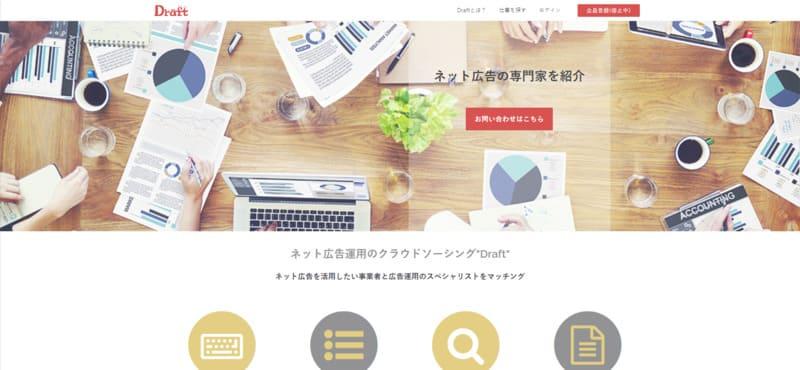 マーケター向け副業マッチングサイトDraft