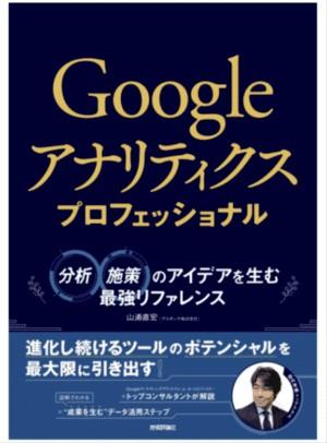 Googleアナリティクス-プロフェッショナル-~分析・施策のアイデアを生む最強リファレンス