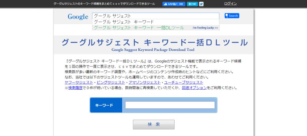 グーグルサジェスト-キーワード一括DLツールキャプチャ