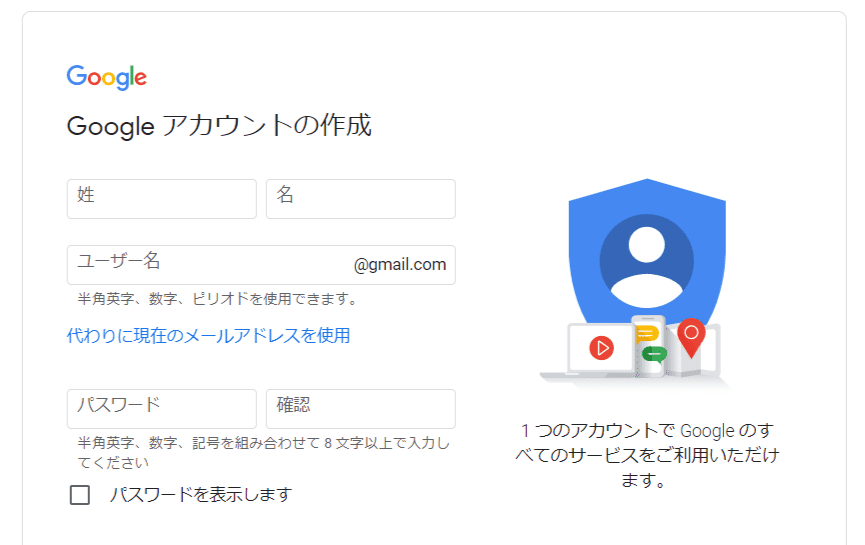 Googleアカウントの登録画面