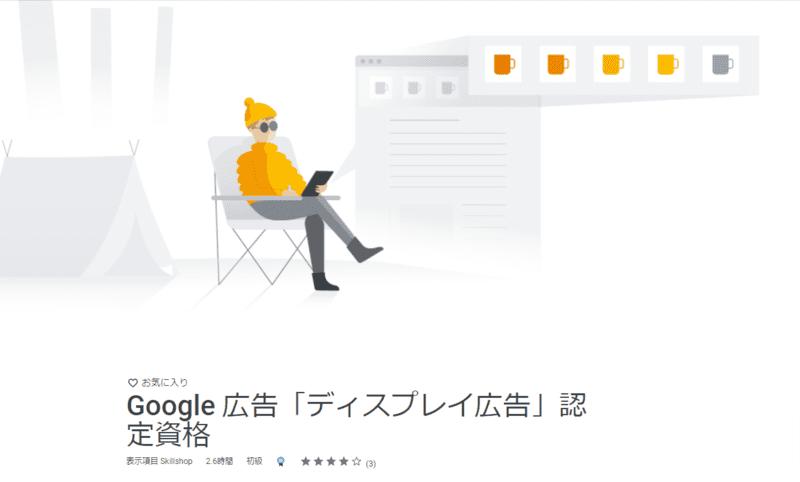 Google-広告「ディスプレイ広告」認定資格