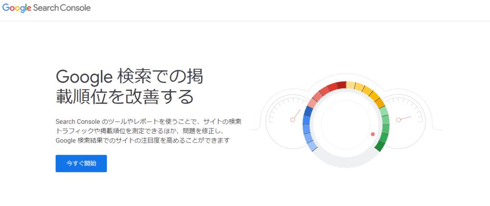 Googleサーチコンソール 公式キャプチャ