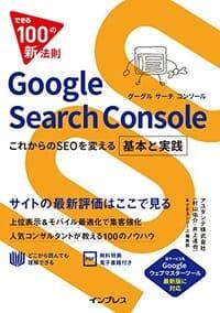 GoogleSearchConsoleこれからのSEOを変える基本と実践