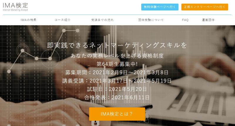 IMA検定-次世代型のネットマーケティング検定制度