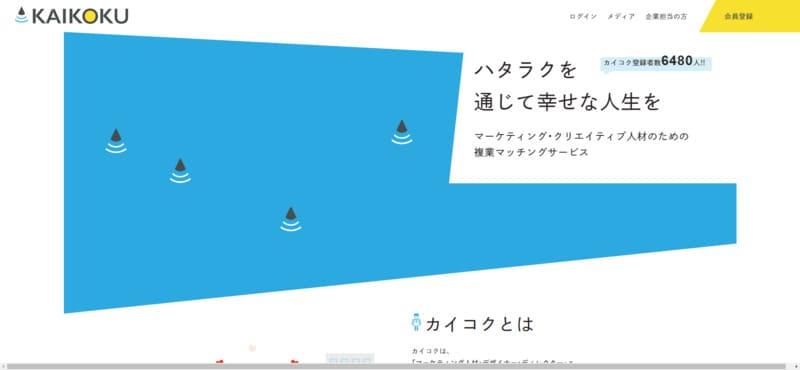 マーケター向け副業マッチング KAIKOKU