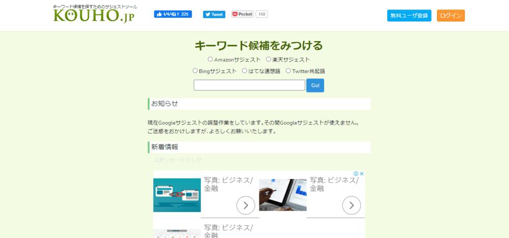 Kouho検索 公式キャプチャ