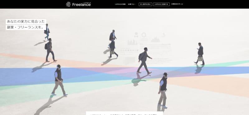 LAPRAS-Freelance(ラプラス-フリーランス)-フリーランス・副業のエンジニア紹介サービス