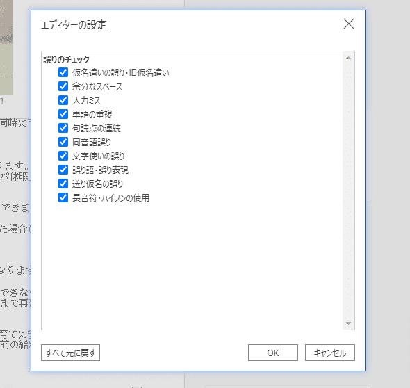 MicrosoftWordオンライン版の校正カスタマイズ