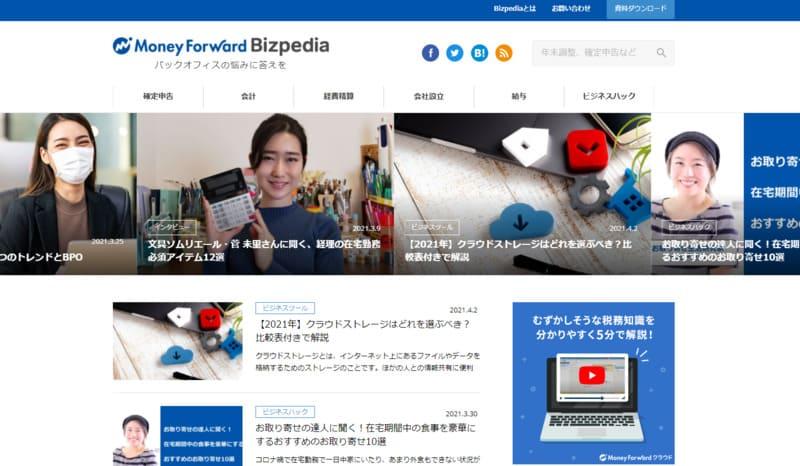 Money-Forward-Bizpedia(ビズペディア)マネーフォワードのオウンドメディア