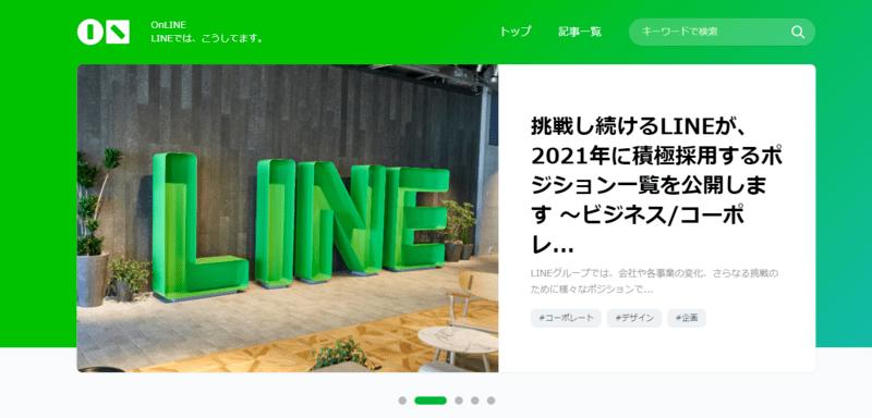 LINEの採用オウンドメディア