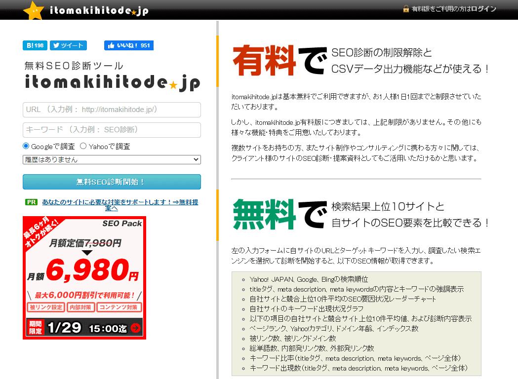 SEO診断ツールitomakihitode-jp 公式キャプチャ
