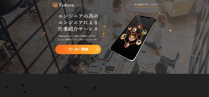 Tadoru-エンジニア向け副業マッチングサイト