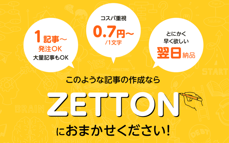 記事作成代行・WEBライティングのzetton-ゼットン