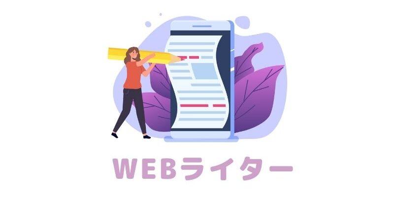 妊婦さんにおすすめの在宅ワーク・Webライター