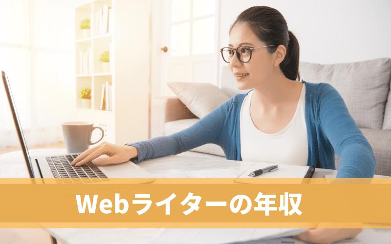Webライターの年収