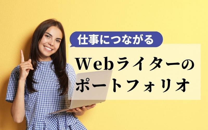 Webライターの-ポートフォリオ