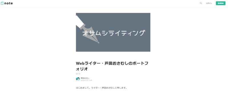 Webライター・芦田おさむしさんのポートフォリオ