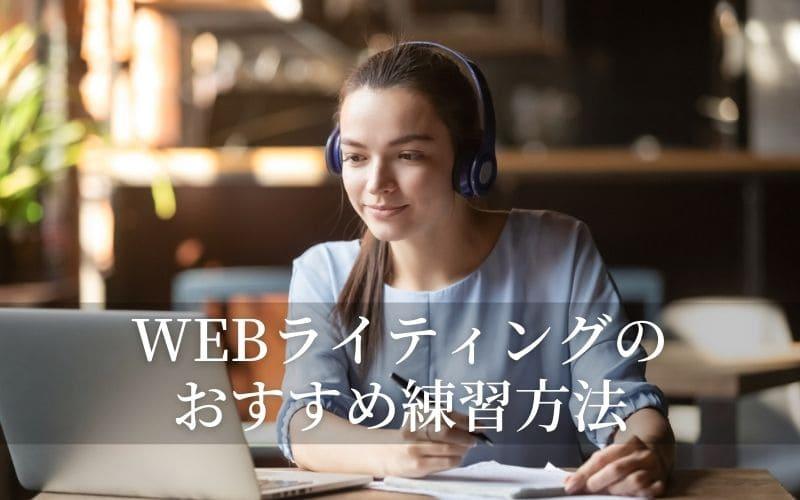 Webライティングおおすすめ練習方法