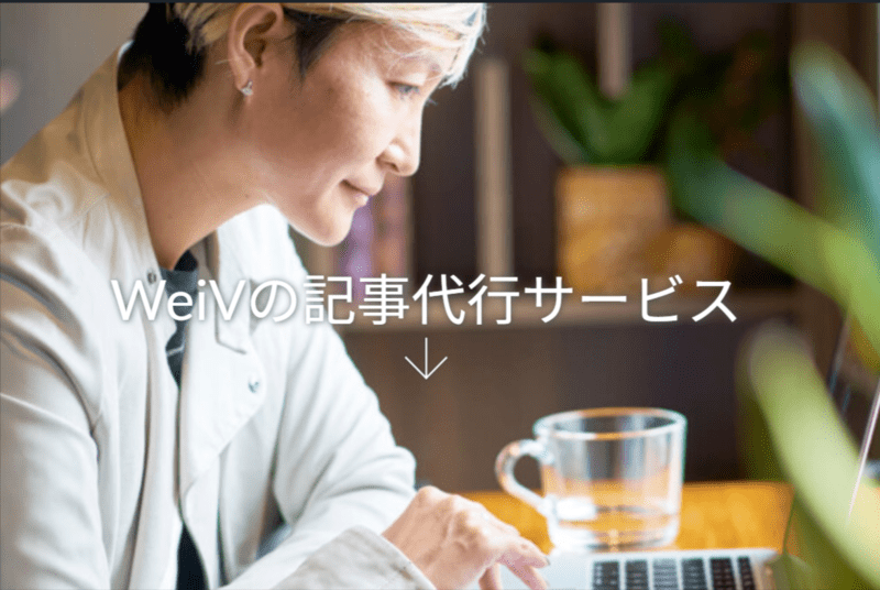 WeiVの記事代行サービス
