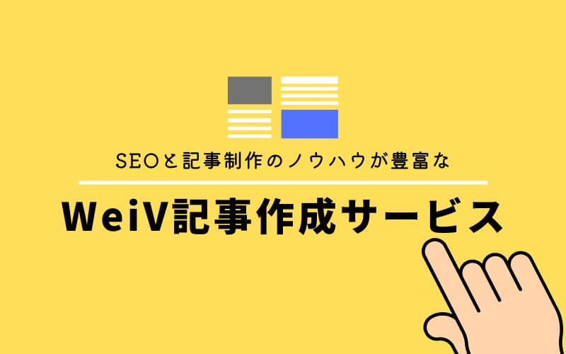 WeiVの記事作成サービス