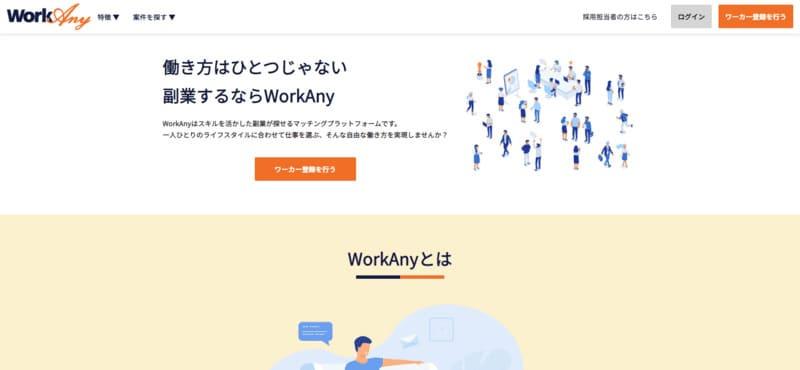 WorkAny-スキルを活かした副業が探せるマッチングプラットフォーム