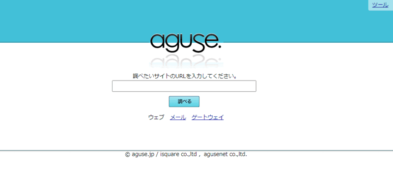 aguse-jp-ウェブ調査ツール 公式キャプチャ