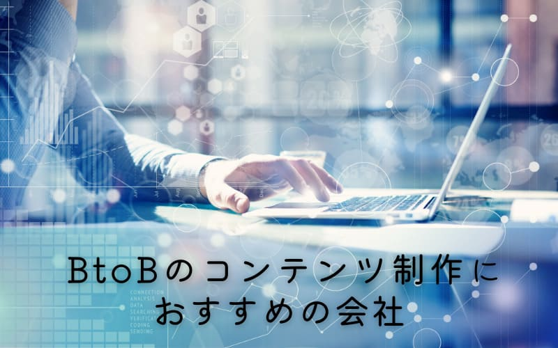 btobコンテンツマーケティングにおすすめの会社