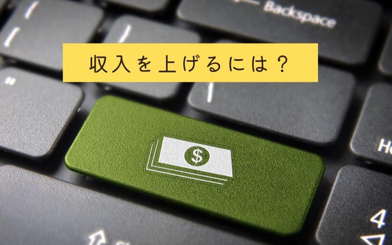 データ入力の副業で収入を上げる方法