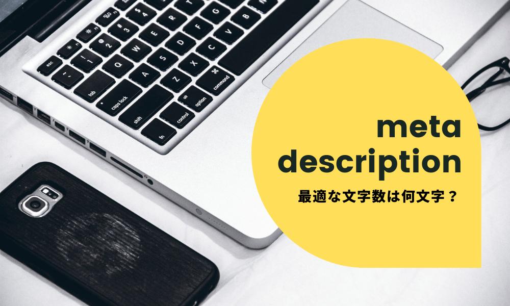 メタディスクリプションに適切な文字数と書き方
