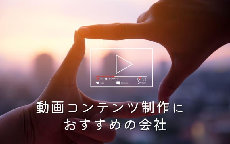 動画コンテンツマーケティングにおすすめの会社