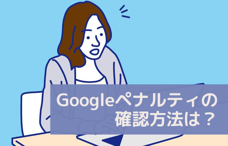 Googleペナルティの確認方法 驚く女性