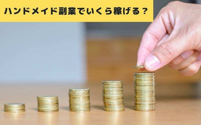 ハンドメイドで稼げる金額・収入の目安