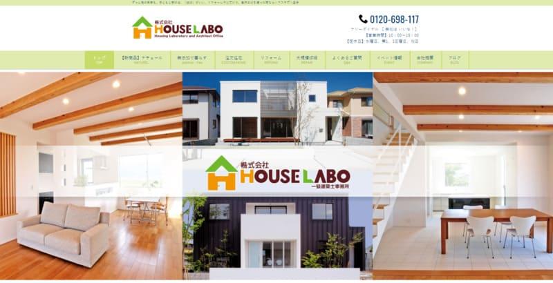 house labo様公式サイト